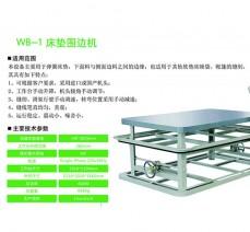 WB-1床垫围边机