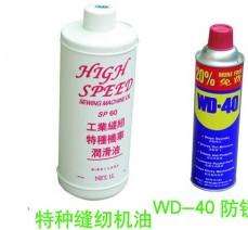 特种缝纫机油,WD-40防诱油