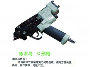 啄木鸟C型枪