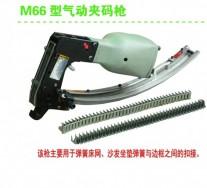 M66型气动夹码机
