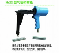 Hr22型气动扣布枪